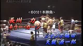 長州力、キラー・カーン組vsジャンボ鶴田、天龍源一郎(1985年8月2日札幌)