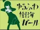 【歌ってみた】ゆるふわ樹海ガール【白血球】