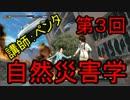【実況】ヘタれ講師の自然災害学【第3回】