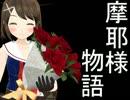 【MMD艦これ】摩耶様改二を祝福する物語【リンガ英雄伝説18】