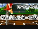 値切り野球ゲームという新ジャンル だるめしスポーツ店実況【part3】
