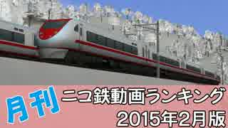 【A列車で行こう】月刊ニコ鉄動画ランキング2015年2月版