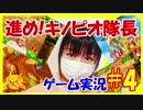 【実況】へたれキノピオ隊長女子が突き進む!#4【こね】
