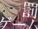 【ニコニコ動画】【手描き】左文字で罰.ゲ.ー.ム【刀剣乱舞】を解析してみた