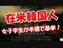 【ニコニコ動画】【在米韓国人】 女子学生が半裸で暴挙!を解析してみた