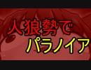 【ニコニコ動画】人狼勢でパラノイア!Part0 ~導入~を解析してみた