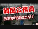 【韓国公務員】 日本から盗むニダ!