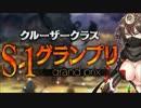 クルーザークラス S-1グランプリ2015 本戦 1/3
