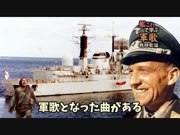 艦これで学ぶ軍歌・戦時歌謡#2 ...