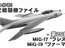 """【現代戦闘機ファイル】第26回:MiG-17 """"フレスコ"""" / MiG-19 """"ファーマー"""""""
