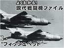"""【現代戦闘機ファイル】第27回:MiG-21 """"フィッシュベッド"""""""