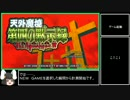 PSP 天外魔境 第四の黙示録RTA(仮)_9時間1分8秒_Part1/12