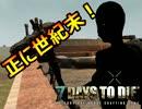 究極サバイバル!物作りゾンビゲー【7Days to Die】実況第ニ話!