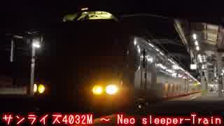 サンライズ4032M ~ Neo sleeper-Train