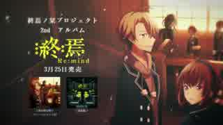 【3/25発売CM動画】「終焉-Re:mind-」【終焉ノ栞プロジェクト】