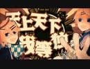 【破壊音マイコ・サケビちゃん】鬼KYOKAN【マイコ誕生祭】