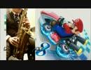 【ニコニコ動画】【マリオカート8】ドルフィンみさきBGMのアルトサックスを演奏してみたを解析してみた