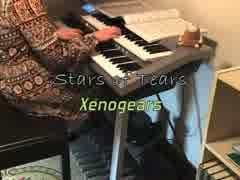 ピアノ譜改_【Xenogears】Stars of Tears(エレクトーン演奏)