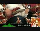 【ニコニコ動画】【艦これ】初恋!水雷戦隊 弾いてみた【キャラソン】TAB譜有りを解析してみた