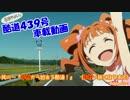 【ニコニコ動画】ξ*'ヮ')ζ 酷道439号車載動画 其の一『中村から始まる酷道!』を解析してみた