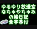 【ニコニコ動画】【ゆるゆり放送室】なちゅやちゅみの絵日記【全字幕付】を解析してみた