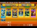 【第二回】 TCGのプロが教える勝てるカードゲーム 【遊戯王】