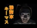 機関車キーマス2駅目 thumbnail
