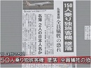 【大惨事】日本人2人も犠牲に、ジャーマンウイングス9525便墜落事故[桜H27/3/25]