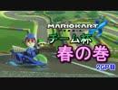【実況動画】ガチ勢目指してマリオカート8(チーム杯春の巻)2GP目 thumbnail