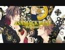 【あさまっく】『ASAMACK BEST ~Precious~』クロスフェード