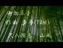 【尺八で】御伽草子【by 山風】