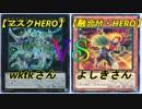 【マスクHERO】竜のしっぽ(3/25)遊戯王大会決勝戦【融合マスクHERO】