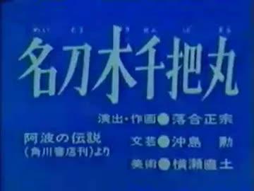名刀木千把丸 - ニコニコ動画