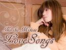 みとせのりこ『LoveSongs~Noriko Mitose Heart Works Best~』全曲試聴クロスフェード