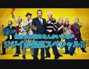 『龍三と七人の子分たち』特別映像 thumbnail