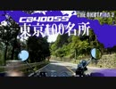 【CB400SS】東京100名所 #6 (奥多摩)