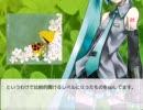 スピッツ「魔法のコトバ」@初音ミクLV8 thumbnail