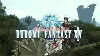 【新生FF14】新生ブロントファンタジーXIV-OP-【MAD動画】