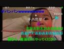 【ニコニコ動画】横山緑、息子の千八と親子水入らずを解析してみた