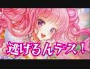 【ニコカラHD】露骨な逃走プリンセス【Off Vocal】
