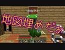 [Minecraft] ぼくらのマインクラフト  第4話 「いざ、冒険」