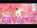 【ニコカラ】露骨な逃走プリンセス【On Vocal / 軽量版】