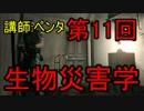 【実況】ビビり講師の生物災害学【第11回前半】