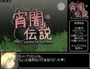 宵闇伝説 RTA 40:24 1/2