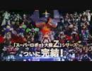 第3次スーパーロボット大戦Z 天獄篇  TVCM3
