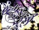 【KAITO】 魔笛 夜の女王のアリア2
