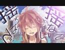 【ゴーストサプリ-台風一家?離散-】歌ってみた @ゆいこんぬ thumbnail