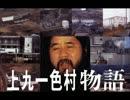 オウム真理教運営ゲーム「上九一色村物語」 GOODエンド版 thumbnail
