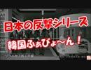 【ニコニコ動画】【日本の反撃シリーズ】 韓国ふぁびょ~ん!を解析してみた
