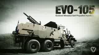 韓国製105mm自走榴弾砲 EVO-105